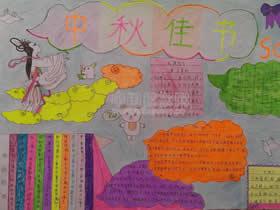 小学六年级优秀中秋佳节手抄报图片