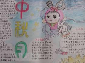 初二漂亮中秋节手抄报图片