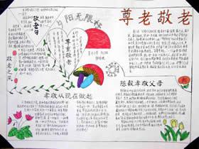 五年级优秀重阳节尊老敬老手抄报图片