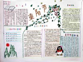 关于重阳节的六年级手抄报图片
