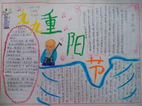 简单的小学生重阳节手抄报图片
