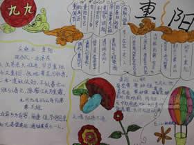 小学五年级简单重阳节手抄报图片