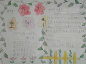 简单的小学二年级重阳节手抄报图片