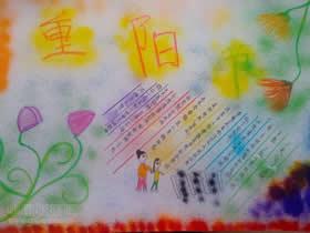 简单的小学六年级九九重阳手抄报图片