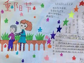 简单的小学三年级重阳节手抄报图片