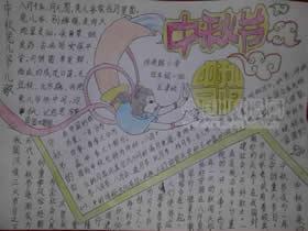 小学三四年级关于中秋节的手抄报图片