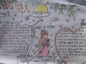 简单的三年级中秋节手抄报图片