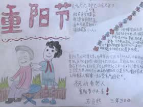 小学三年级简单重阳手抄报图片