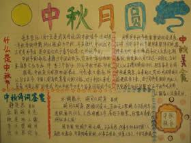 小学一二年级中秋月圆手抄报图片