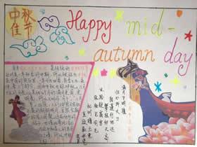 小学一年级中秋佳节亲子手抄报图片