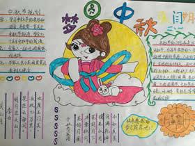 简单又漂亮小学二年级梦圆中秋优秀手抄报图片
