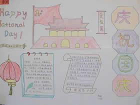 小学生简单庆祝国庆手抄报图片