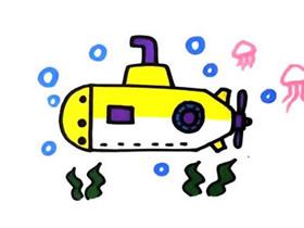 可爱潜水艇简笔画画法图片步骤