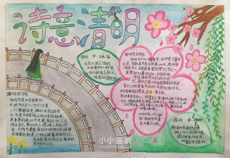 清明节像抄报_清明节手抄报一等奖内容五年级_小小画家