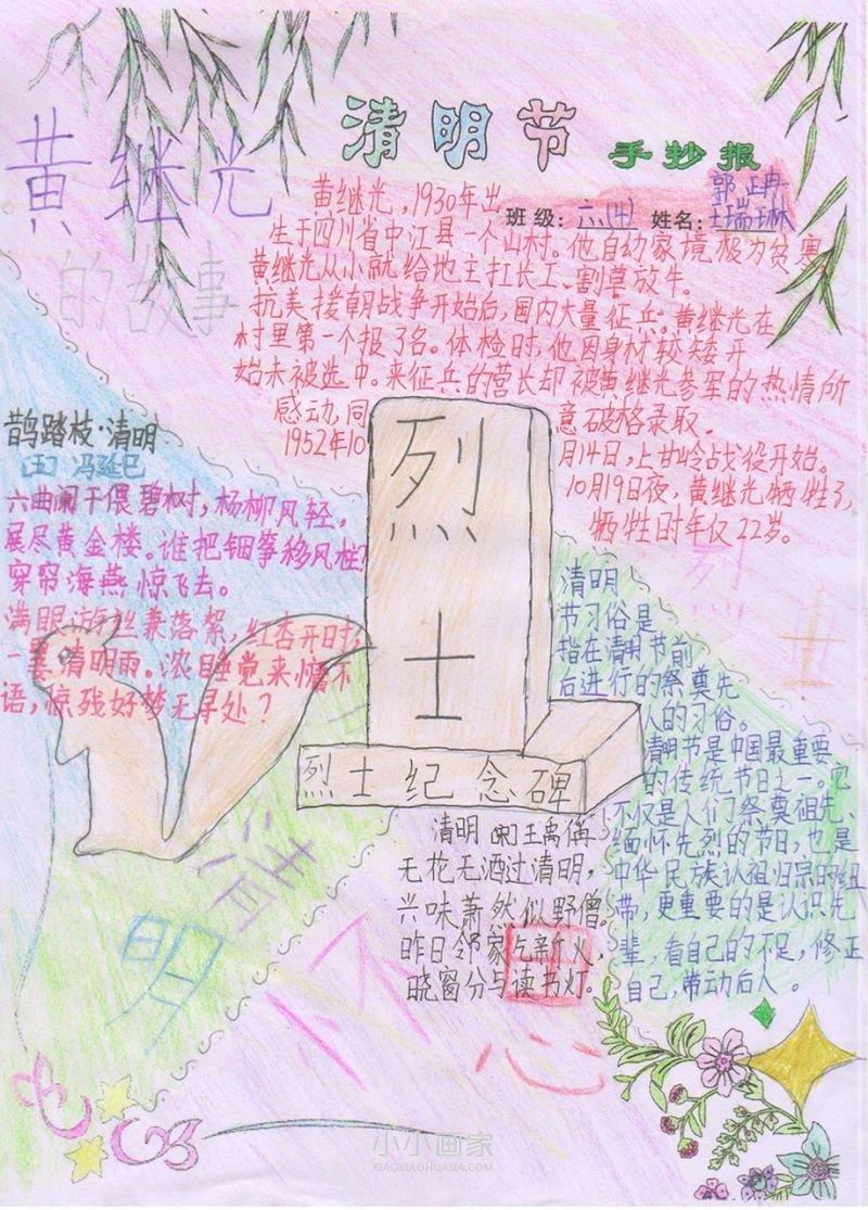 清明节像抄报_缅怀英雄竖版清明节手抄报版面设计图_小小画家