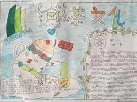 茶文化手抄报内容图片七年级