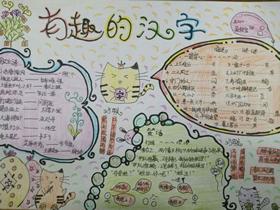 有趣的汉字手抄报图片资料简单又漂亮五年级