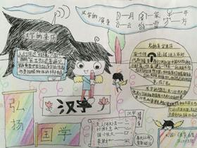 我爱汉字手抄报内容图片五年级