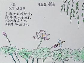 一年级小池手抄报简单又漂亮画画
