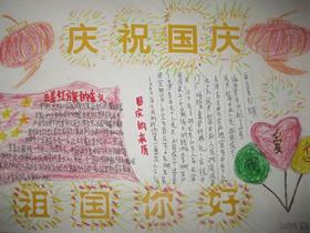 庆祝国庆手抄报字少三年级