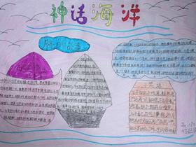 神话故事手抄报简单三年级
