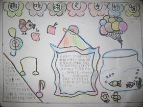 趣味语文手抄报内容图片简单三年级