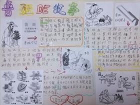 鲁班的故事手抄报图片二年级