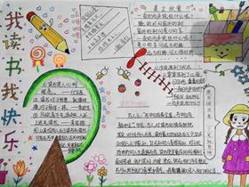 品味书香快乐语文手抄报图片简单漂亮二年级