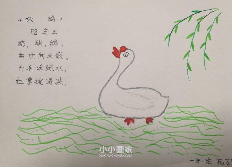 《咏鹅》手抄报简单又好画一年级- www.xiaoxiaohuajia.com
