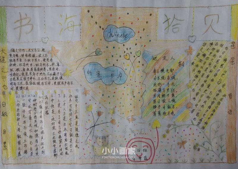 语文手抄报简单又漂亮初中一年级- www.xiaoxiaohuajia.com
