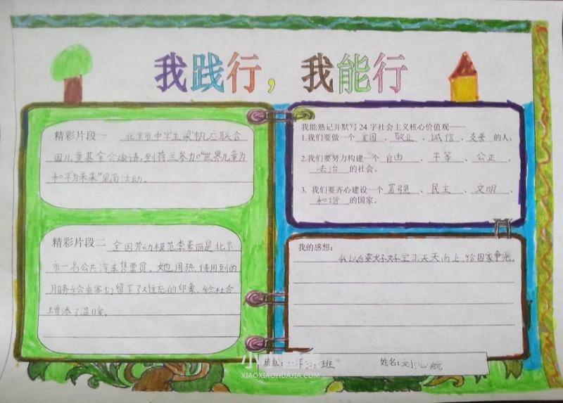 我践行我能行手抄报图片三年级- www.xiaoxiaohuajia.com