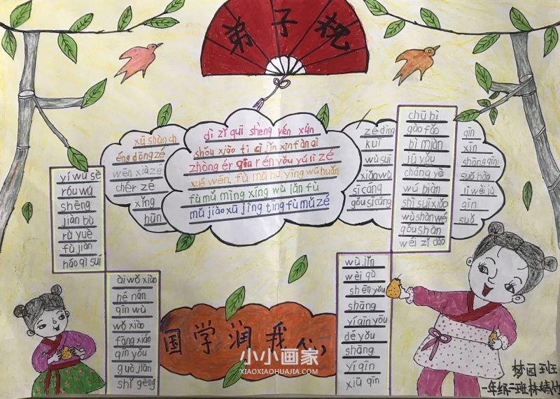 国学润我心手抄报图片内容简单小学生- www.xiaoxiaohuajia.com