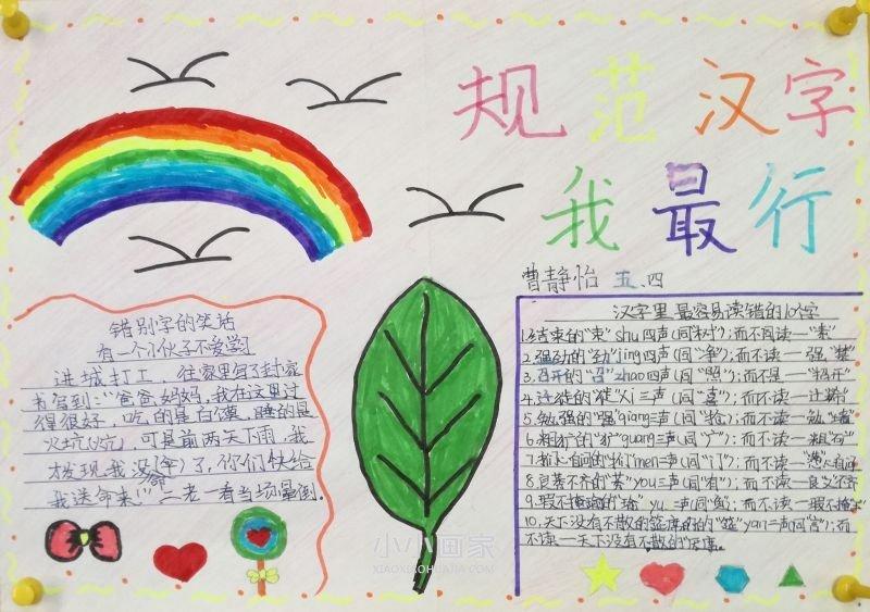告别错别字手抄报图片资料五年级- www.xiaoxiaohuajia.com