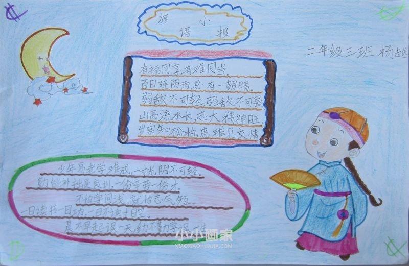 谚语手抄报大全二年级简单又漂亮- www.xiaoxiaohuajia.com