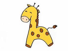 卡通长颈鹿简笔画画法图片步骤
