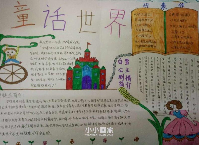 安徒生童话手抄报图片内容简单三年级- www.xiaoxiaohuajia.com