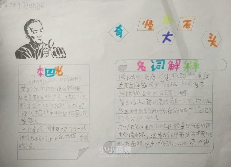 奇怪的大石头手抄报简单三年级- www.xiaoxiaohuajia.com
