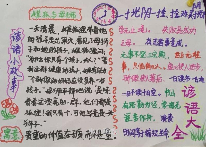 关于谚语的手抄报二年级简单字少- www.xiaoxiaohuajia.com