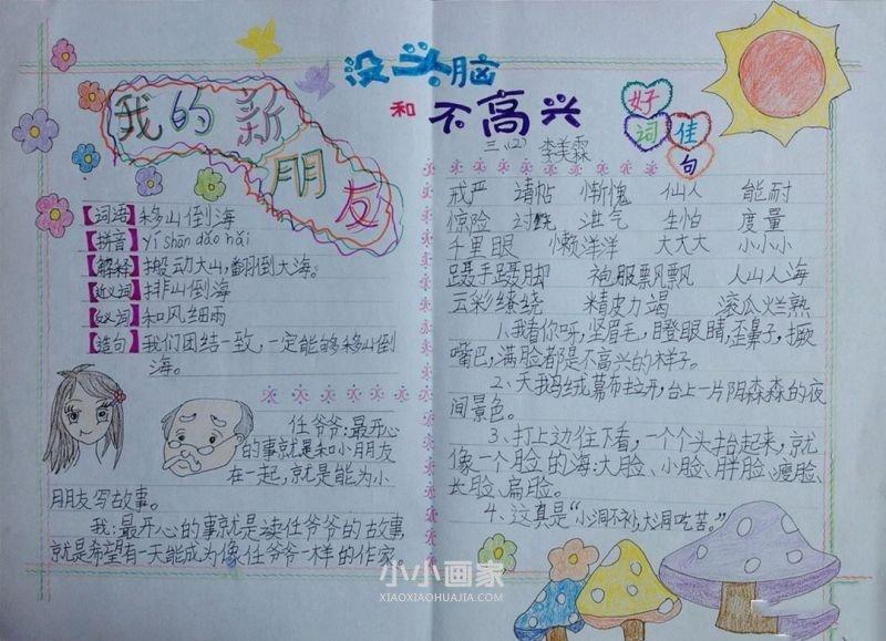 《没头脑和不高兴》我的新朋友手抄报三年级- www.xiaoxiaohuajia.com