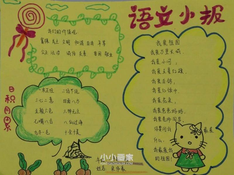 简单语文手抄报图片内容二年级- www.xiaoxiaohuajia.com