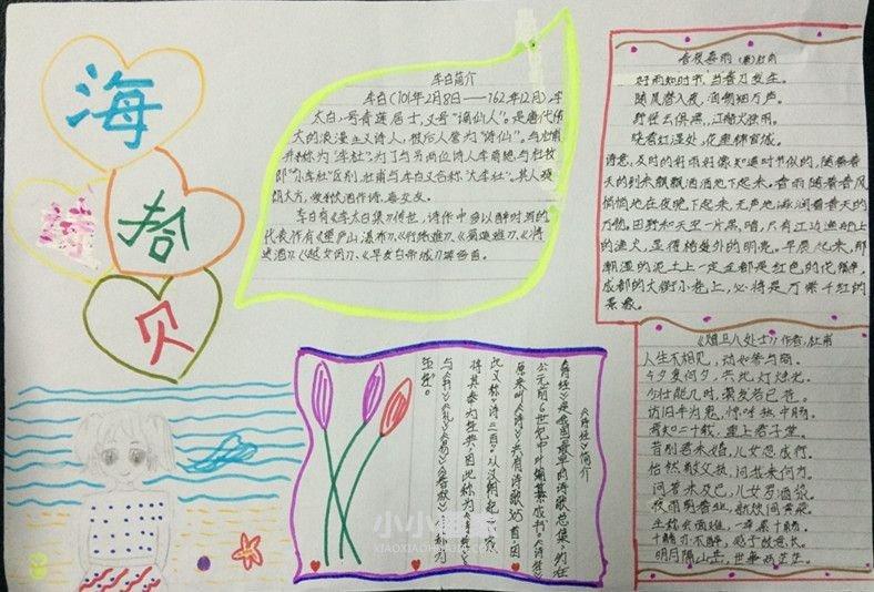 轻叩诗歌的大门手抄报六年级简单- www.xiaoxiaohuajia.com