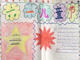儿童节手抄小报简单二年级字少