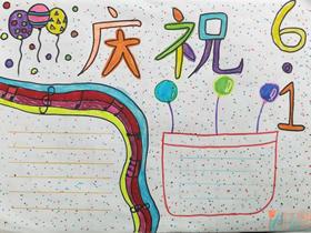 六一儿童节手抄报模板简单又漂亮一年级