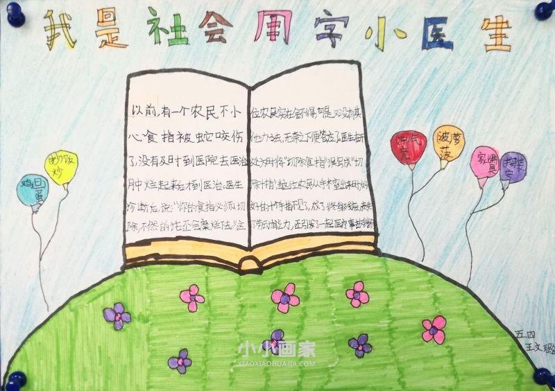 规范用字手抄报内容图片简单五年级 小小画家
