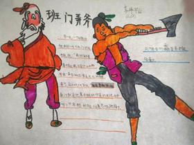 班门弄斧成语手抄报图片画画三年级
