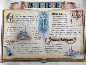 莎士比亚手抄报怎么做内容图片