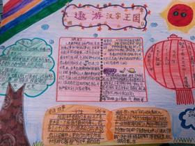 遨游汉字王国手抄报内容图片简单五年级