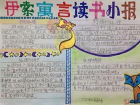 伊索寓言手抄报简单内容图片二年级