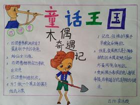 童话世界手抄报简单又漂亮四年级
