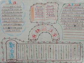 有趣的汉字手抄报简单五年级